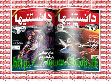 دانلود مجله دانستنیها دو شماره پیاپی (شماره چهار و پنج)   کتابخانه کتیبه   www.0book.tk